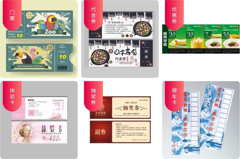 门票印刷各种展示图