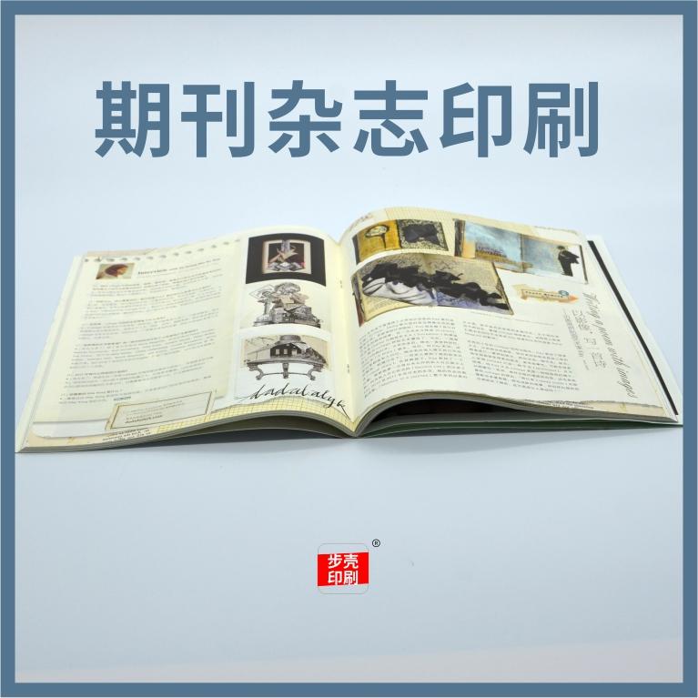 期刊杂志骑马钉画册印刷
