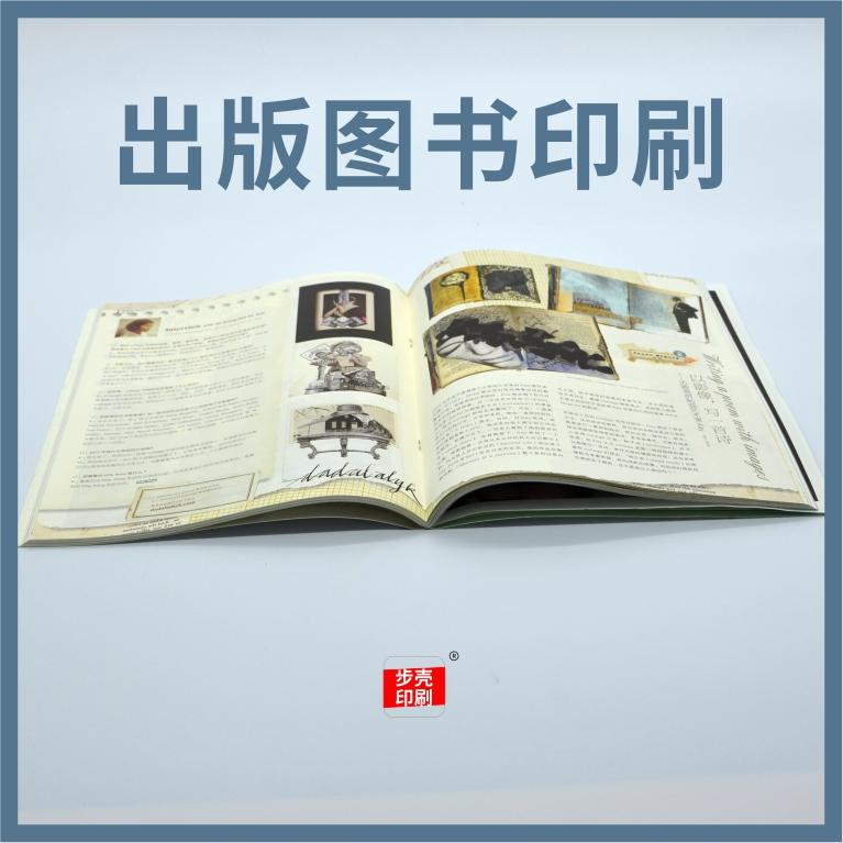 出版圖書印刷,出版物印刷/出版圖書印刷