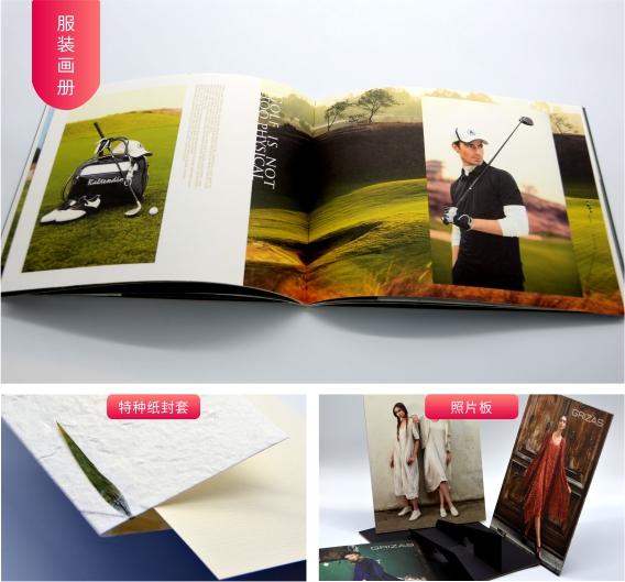 膠裝畫冊印刷服裝畫冊