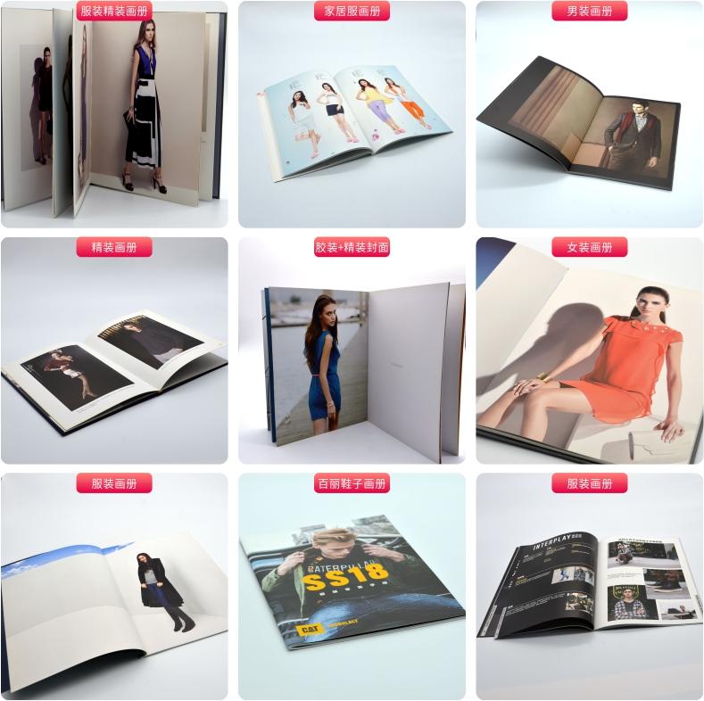 各种服装画册印刷