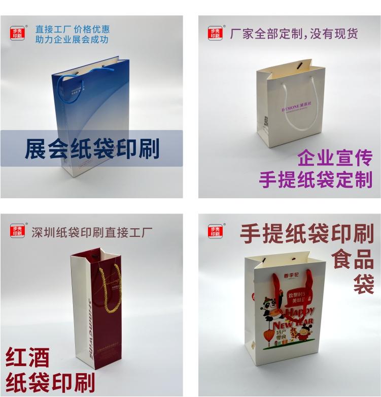 手提袋印制廠家/展會手袋印刷/紅酒紙袋印刷/企業宣傳手提袋