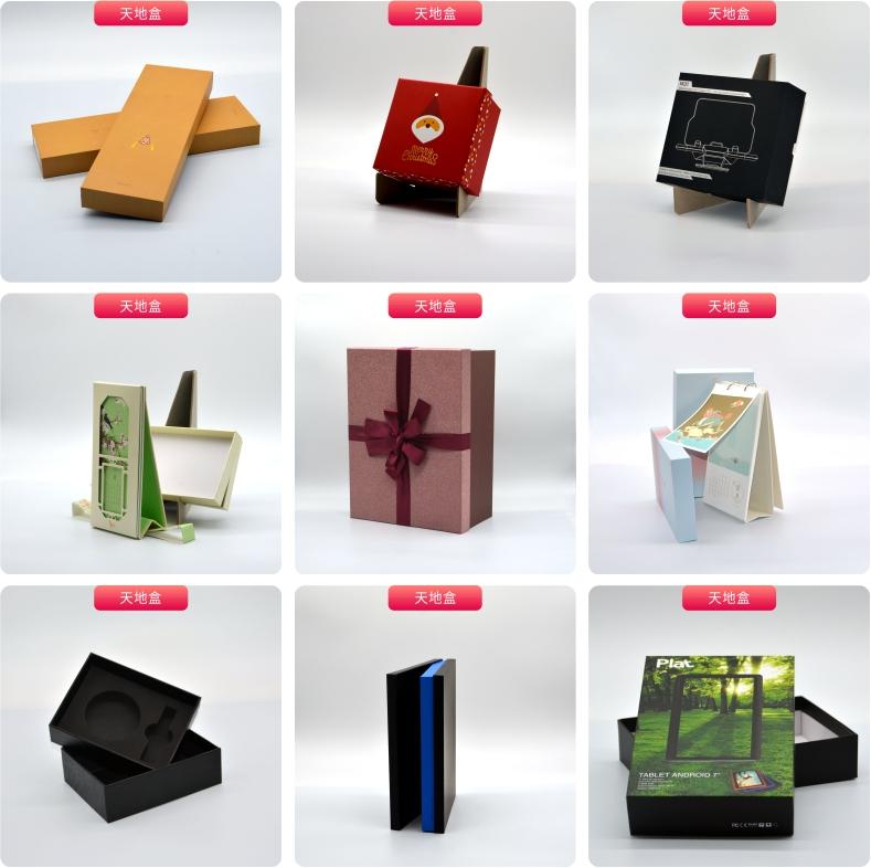 各种天地盒印刷定制盒型图片