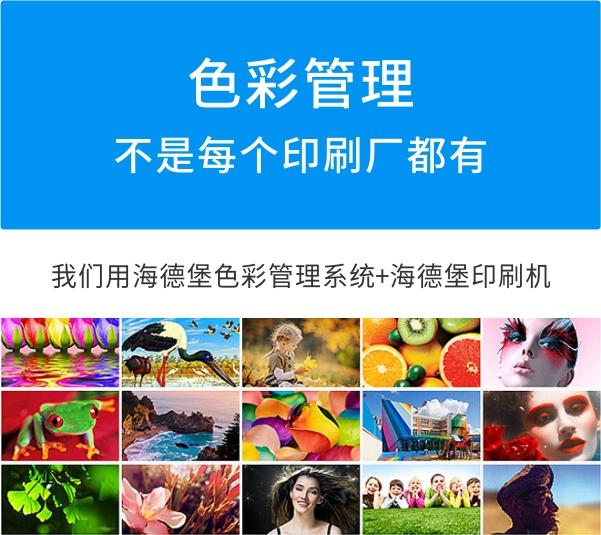 深圳画册印刷厂色采办理体系印画册