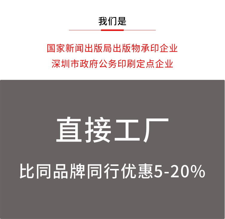 中國深圳畫冊印刷直接工廠優惠