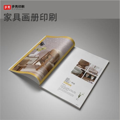家具畫冊印刷