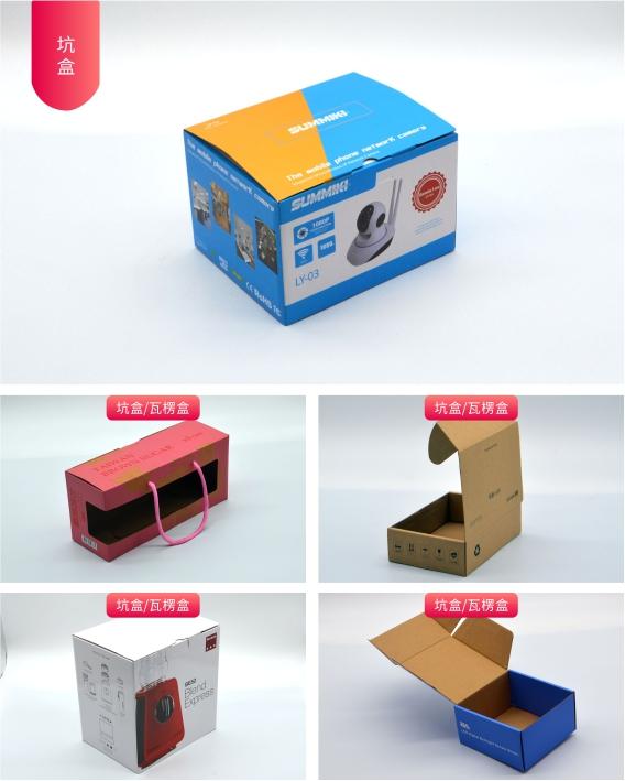 坑紙盒/瓦楞紙盒印刷定制細節圖