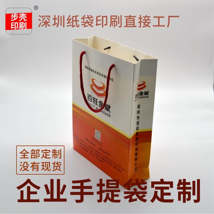 企業手提袋印刷定制,手提袋紙袋印刷供應