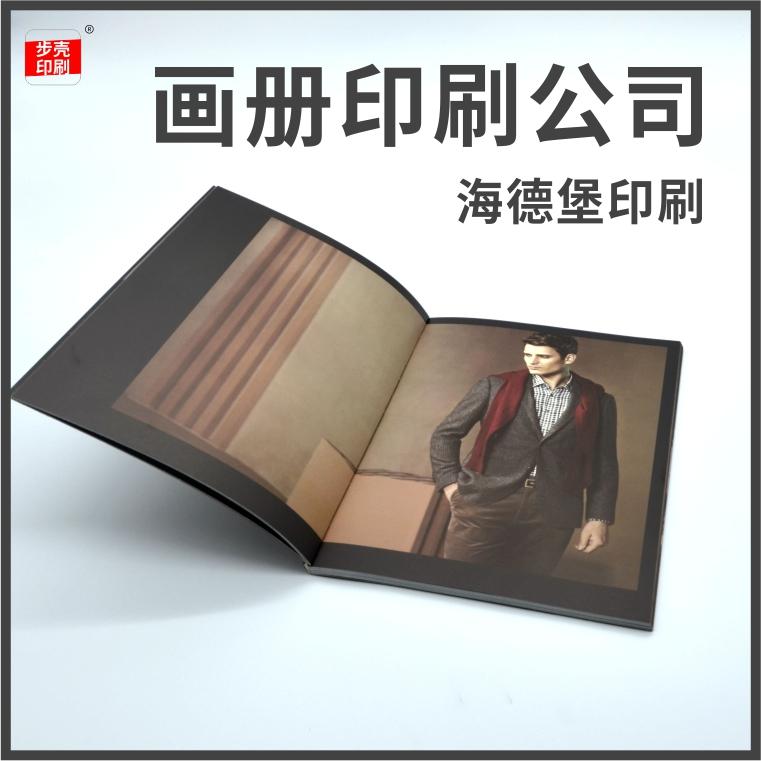 畫冊印刷公司,深圳裝飾畫冊印刷