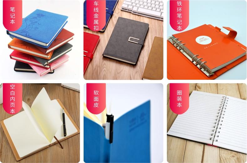 笔记本印刷-步壳印刷