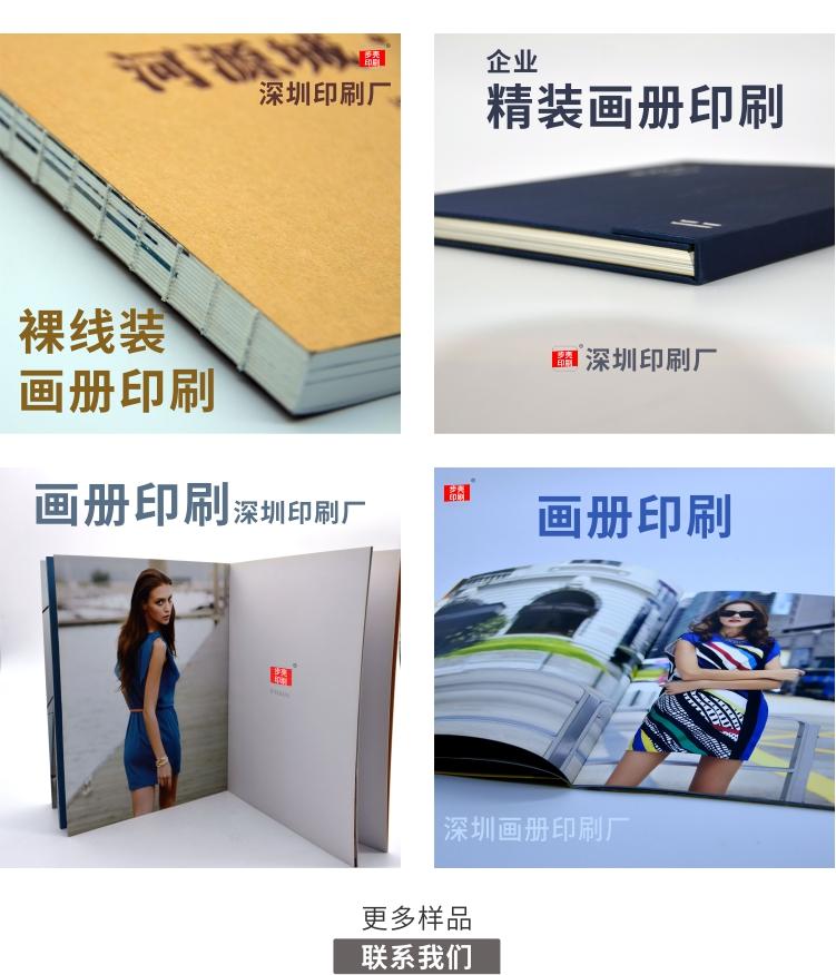 深圳画册印刷-各种企业画册印刷