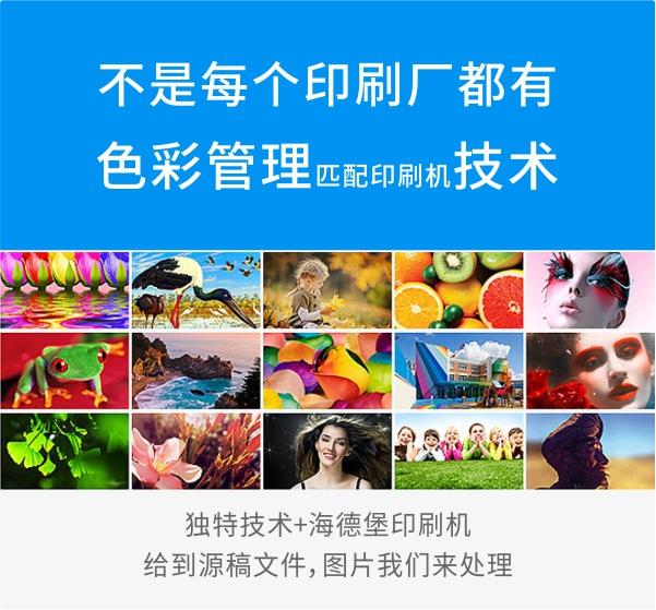 深圳印刷廠色彩管理技術