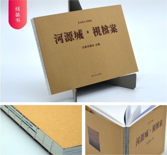 线装书印刷
