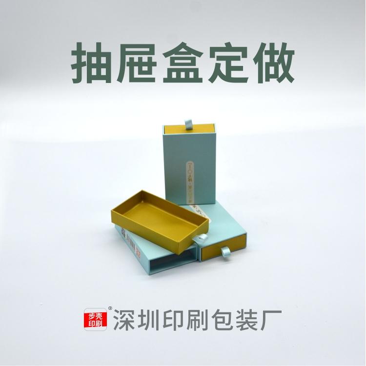 天地盒印刷—茶葉盒定做廠家深圳市