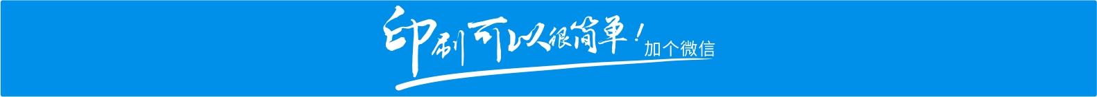 深圳画册印刷加个微信