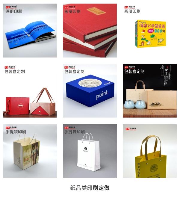 画册印刷-包装盒定制-手提袋印刷