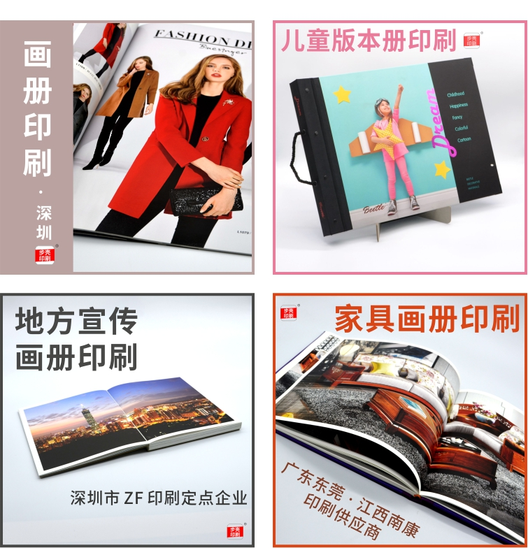 地方宣傳畫冊印刷深圳印刷廠家