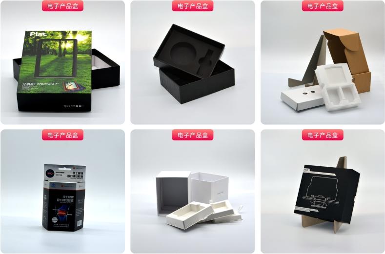 电子产品包装盒款式图片