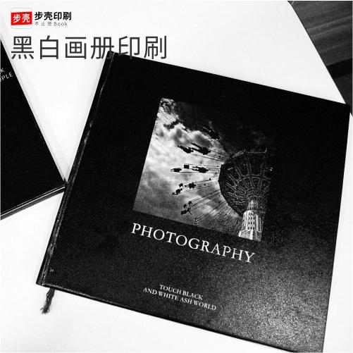 黑白画册印刷