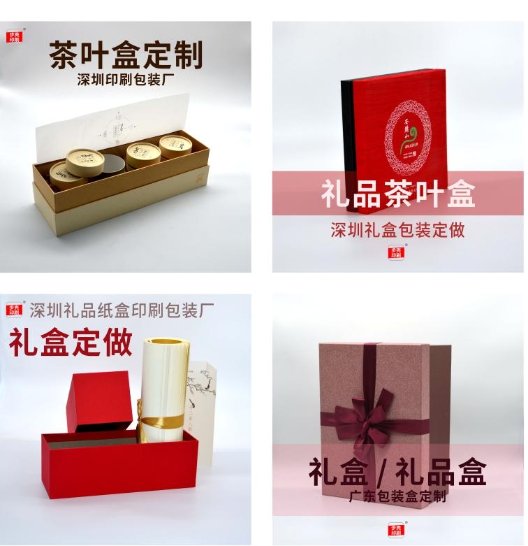 禮品茶葉盒定制,禮盒定做,禮品盒印刷