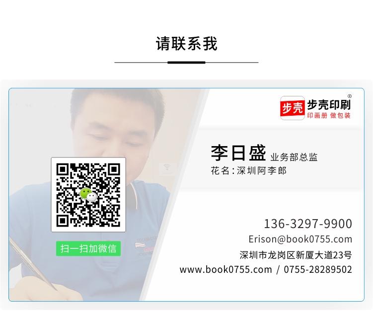 请联系我 深圳步壳印刷厂印刷画册