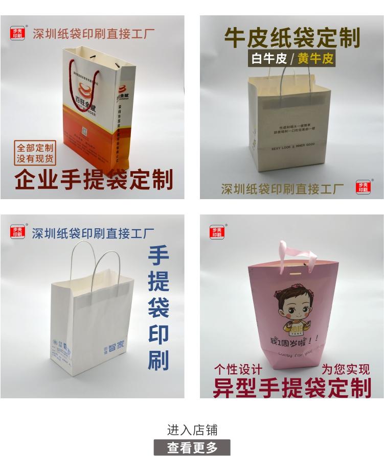 手提紙袋印制公司/牛皮紙袋定制/異型手提袋印刷