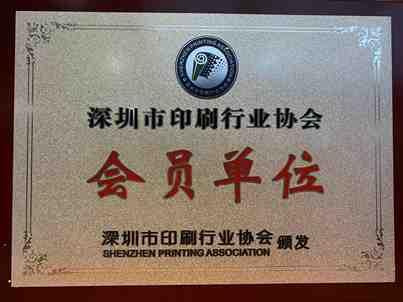印刷行业协会会员单位-深圳印刷厂/步壳印刷