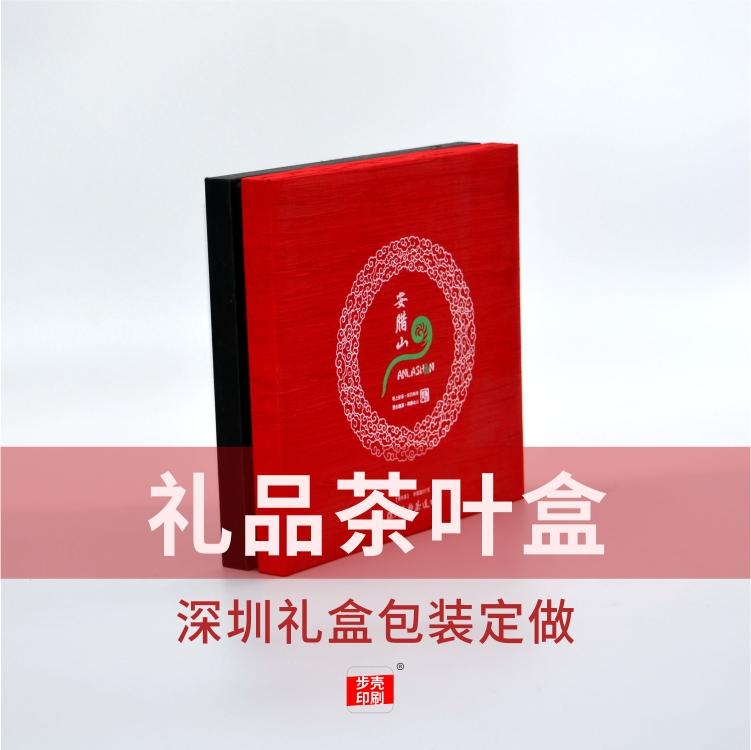 翻蓋盒定做—茶葉盒定做廠家深圳市