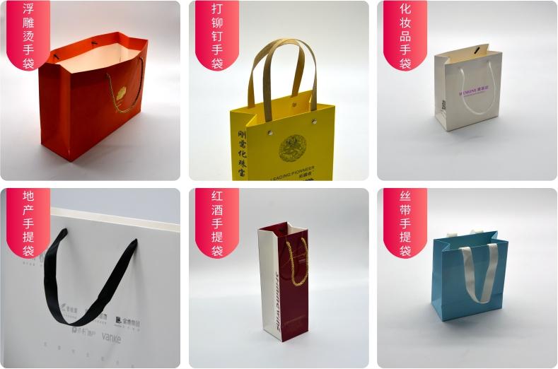 手提袋印刷各种款式手提袋
