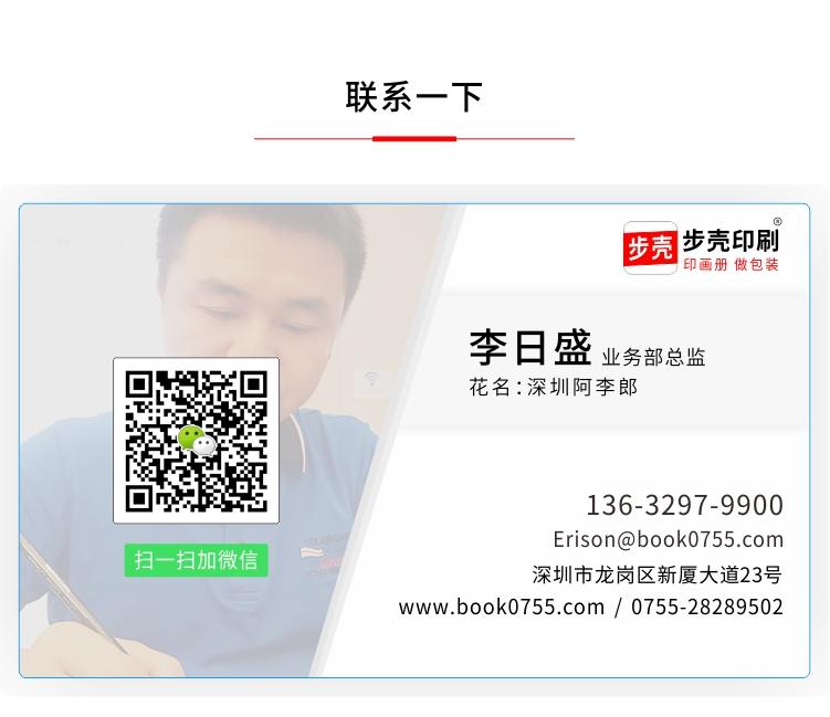 印刷廠聯系方式 深圳龍崗區平湖印刷包裝廠