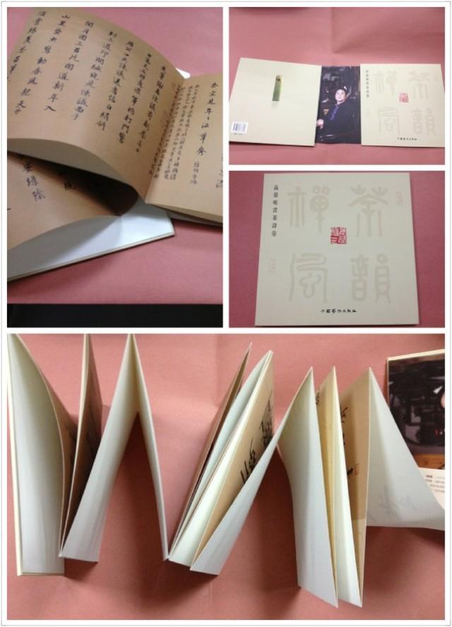 书法作品长折页