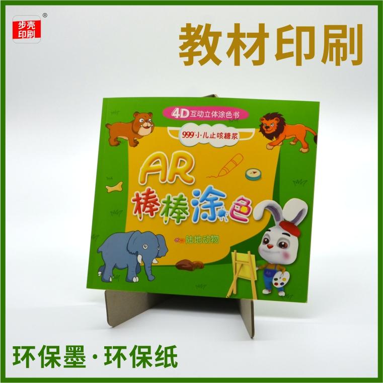 深圳教材印刷廠教材課本作業本,深圳教材印刷