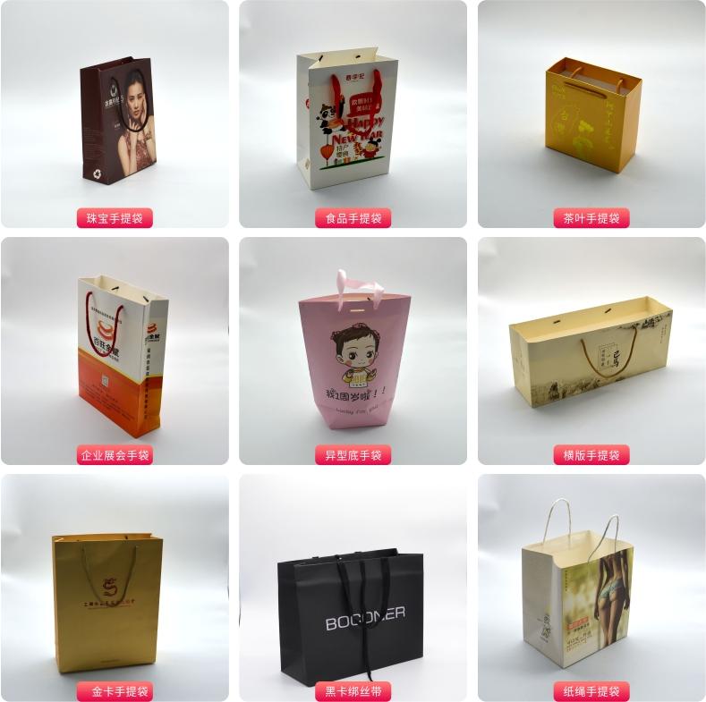 各行业手提袋印刷定制