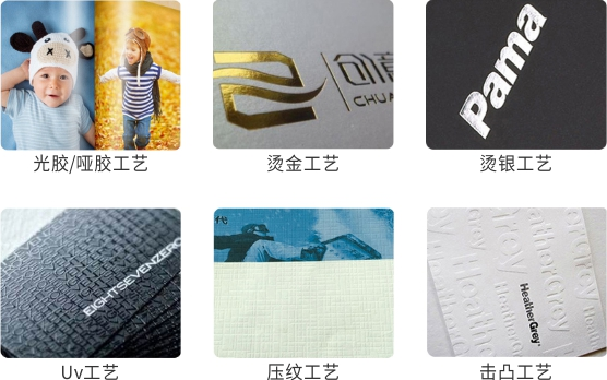 卡盒印刷/卡紙盒印刷常用工藝展示
