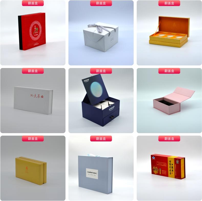 翻蓋盒印刷定制圖片展示