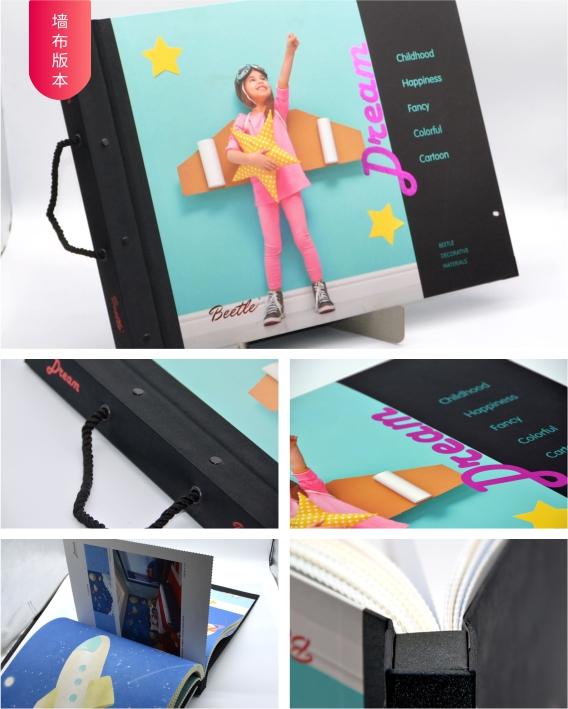 儿童墙布印刷画册