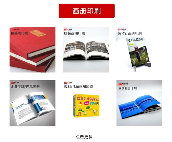 畫冊印刷-深圳步殼印刷廠