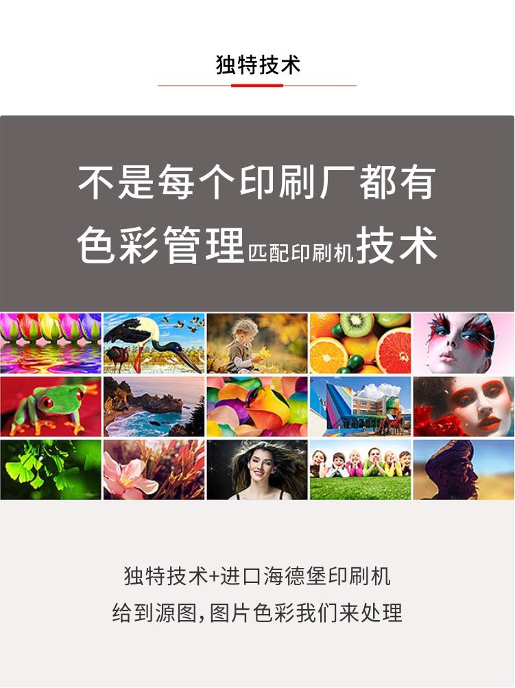深圳福田印刷廠畫冊印刷獨特技術