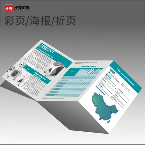 彩页/海报/折页/dm单/宣传单印刷