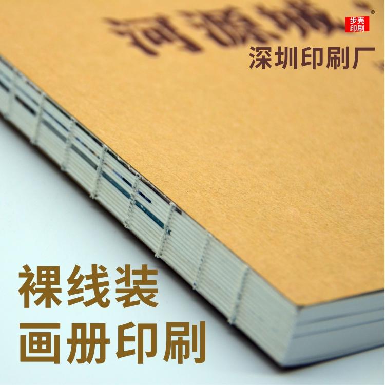 裸線精裝畫冊印刷,精裝書印刷